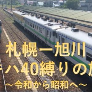 札幌ー網走キハ40縛りの旅