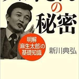 202009 カン首相みぞうゆうのふしゅうかな ( ☉へ ゚) 麻生太郎