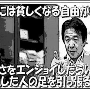 竹中平蔵「所得制限ベーシックインカム提案」爺婆とナマポは毎月7万円で暮らせ