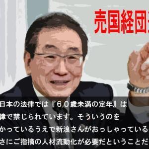 202109 悲報😭経団連会長45歳定年推奨🚮