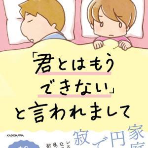 【セックスレス・夫婦の悩み】漫画でクリアする!
