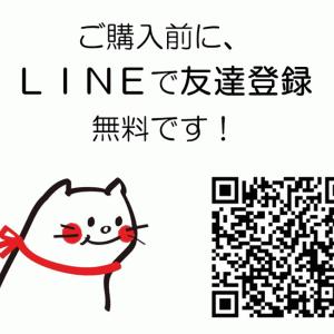 世界初!LINEで見守る!IoT端末【見守り猫さんGPS】
