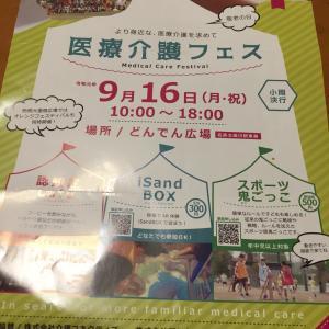 太田川で医療介護フェス
