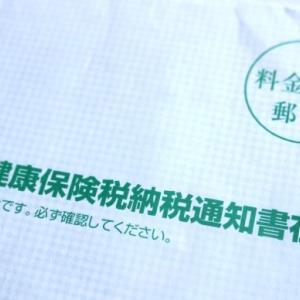 【いびつな日本の姿】消費税上げても足らない、国保保険料も上限引き上げへ