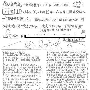 征さんのお話会 in 山口(宇部)&下関