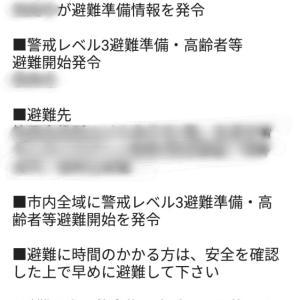 台風19号で送られて(流れて)きた緊急警報の数々