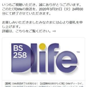 BS無料放送の Dlife が放送終了だってさ!