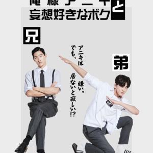 韓国ウェブトゥーン「俺様アニキと妄想好きなボク」