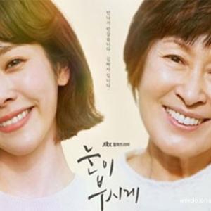 さすがのキム・ヘジャさん!韓国ドラマ「まぶしくて -私たちの輝く時間-」