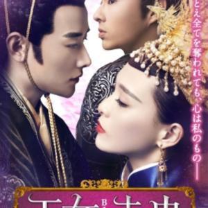 これからが楽しみな中国ドラマ「女王未央」