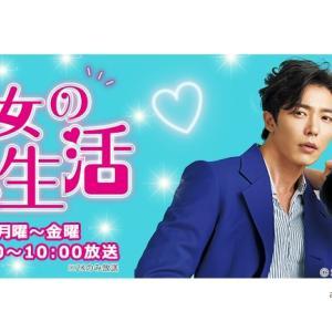 8月から放送スタート!韓国ドラマ「彼女の私生活」
