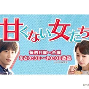 韓国ドラマ「甘くない女たち(原題:付岩洞の復讐者たち)」