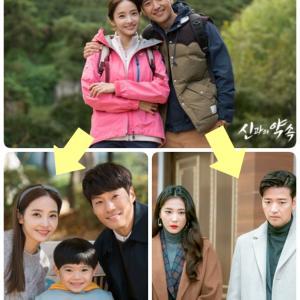 韓国ドラマ「神との約束」最終回
