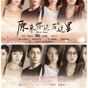 中国ドラマ「愛される花」にはあの作品から...あの俳優さんが!