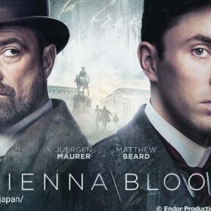 ウィーンを舞台にしたバディものの英国ドラマ「VIENNA BLOOD」