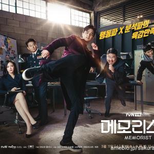 先が気になる韓国ドラマ「メモリスト」そして「ドクタープリズナー」