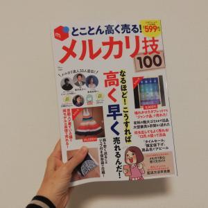 『とことん高く売る!メルカリ技100』に掲載されました!
