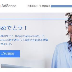 【2019年4月】ブログ開設2週間5記事でGoogleアドセンス審査に合格!