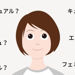 自分に似合うファッションがわかる「顔タイプ診断」お片づけにも役立ちます!