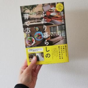 4月26日発売の書籍『ふたり暮らしの育て方』に掲載されました!