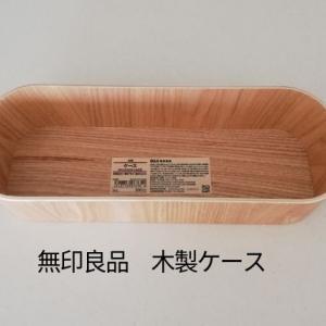 無印良品週間で木製ケースを購入♪○○○○収納問題が解決しました。