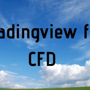 tradingviewを使って値動きの分析精度を高める(CFD,トレード)