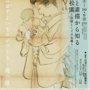 芸術の秋、松柏美術館へ上村松園の下絵を見学に