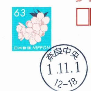 令和元年11月1日、あきしの39号PARTⅡは本日発送しました!