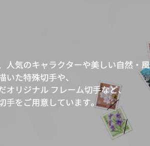 日本郵便の郵便切手発行政策