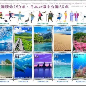 期待する国立公園150年切手