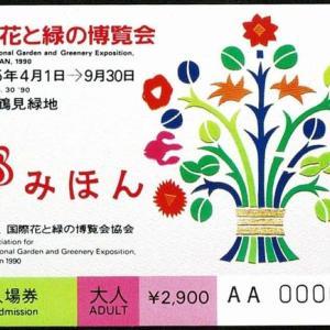 昭和65年の見本字入り花博入場券