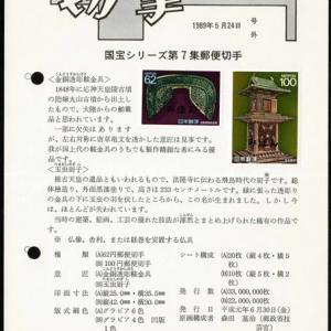 3次国宝シリーズ第7集の『金銅透彫鞍金具』って??