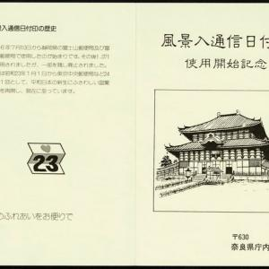 奈良東大寺鐘楼を描く罫線入り葉書