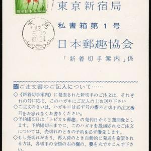発光7円切手郵趣家便