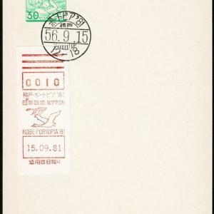 30円麻布菩薩葉書と神戸ポートピア'81