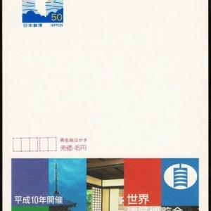 開催されなかった世界建築博覧会
