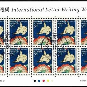 文通週間海外差額用低額切手10面シート