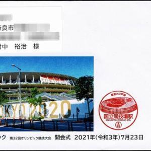 東京オリンピック始まる!