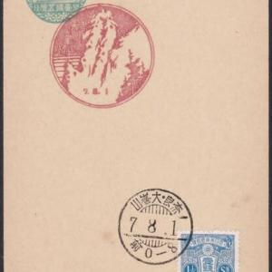奈良県にもあった定期開設郵便局(季節郵便局)