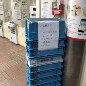 奈良中央郵便局のゆうゆう窓口の消印は薄かった…😢