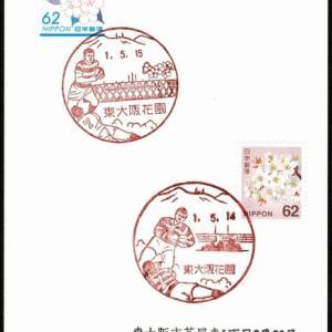 東大阪花園郵便局の風景印の図案改正