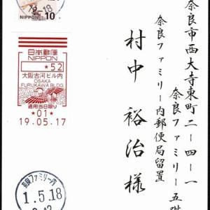 大阪古河ビル内郵便局、局名改称によるラスト印