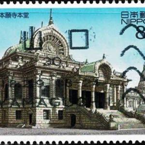 インクジェット機械印の使用済み切手