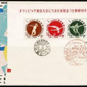 1964年東京オリンピック小型シートの初日カバー