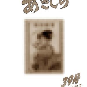 あきしの39号PARTⅡは9月発行予定です。