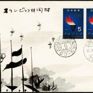 1964年東京オリンピック選手村開局記念カバー
