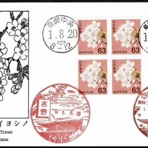 新通常63円切手「ソメイヨシノ」と84円切手「ウメ」の初日カバー作成