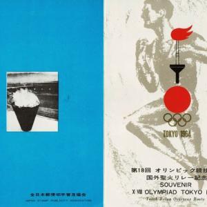 1964年東京オリンピック聖火リレー記念タトウ