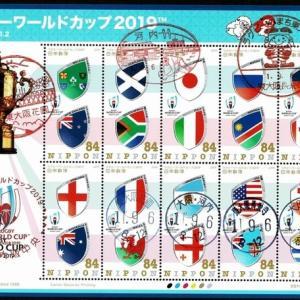 ワールドカップラグビー初日印押印へ