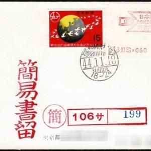 万国郵便東京大会議郵便局の国内便